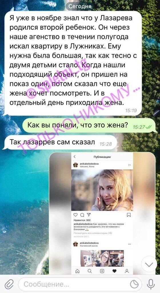Гей или нет: откуда пошли слухи об ориентации Лазарева