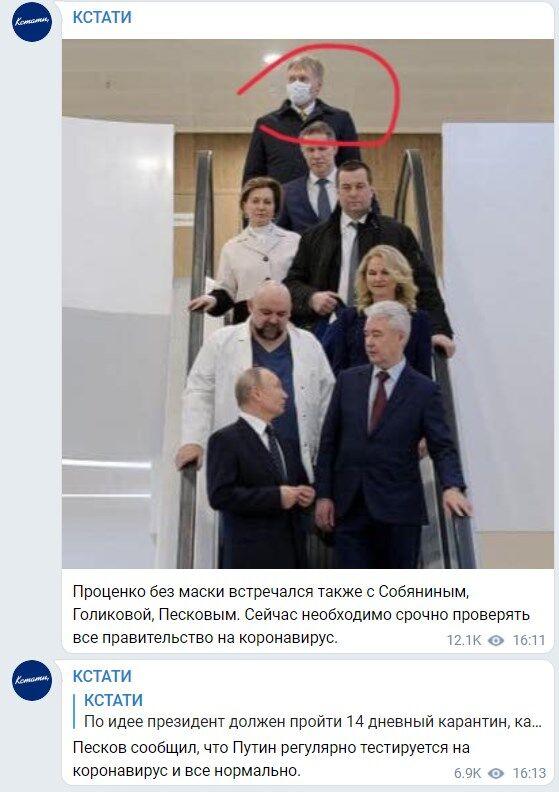 В России выявили коронавирус у врача, с которым общался Путин