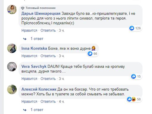 Усик восхитился Сталиным: фото вызвало гнев в соцсетях