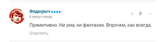 """""""Ни ума, ни фантазии"""": новая """"колхозная"""" форма сборной России вызвала истерику"""
