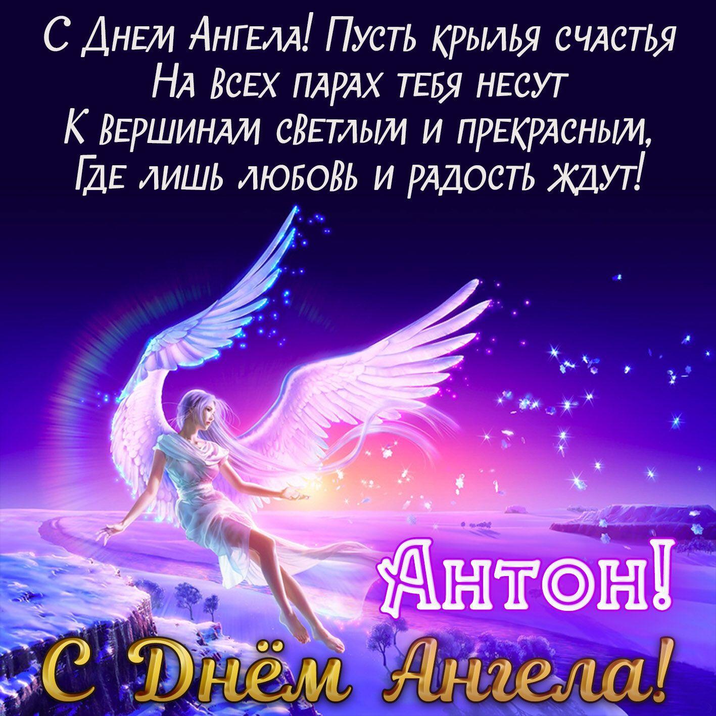антон с днем ангела открытки