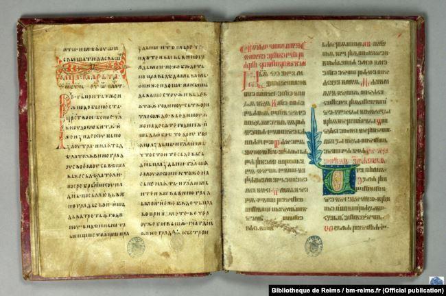 Реймское Евангелие