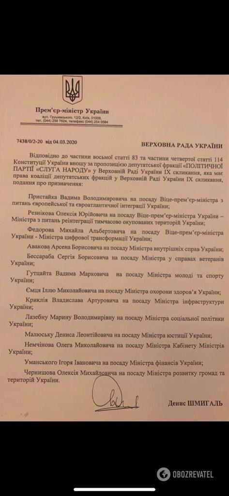 Шмигаль став прем'єр-міністром: що про нього відомо