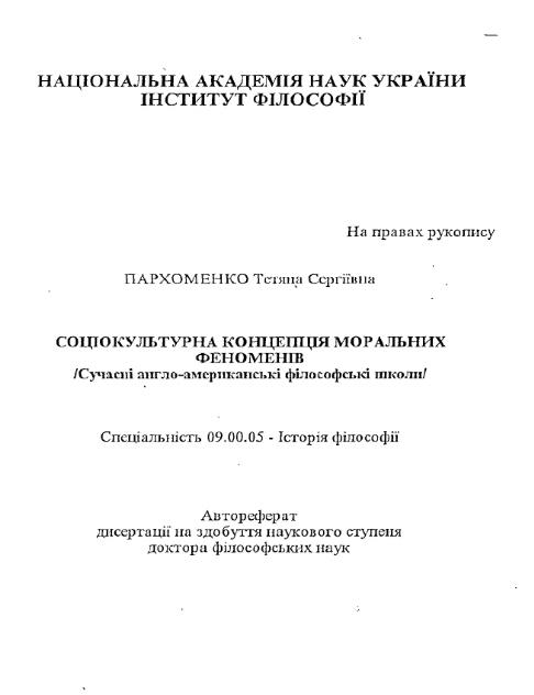 Дисертація Пархоменко