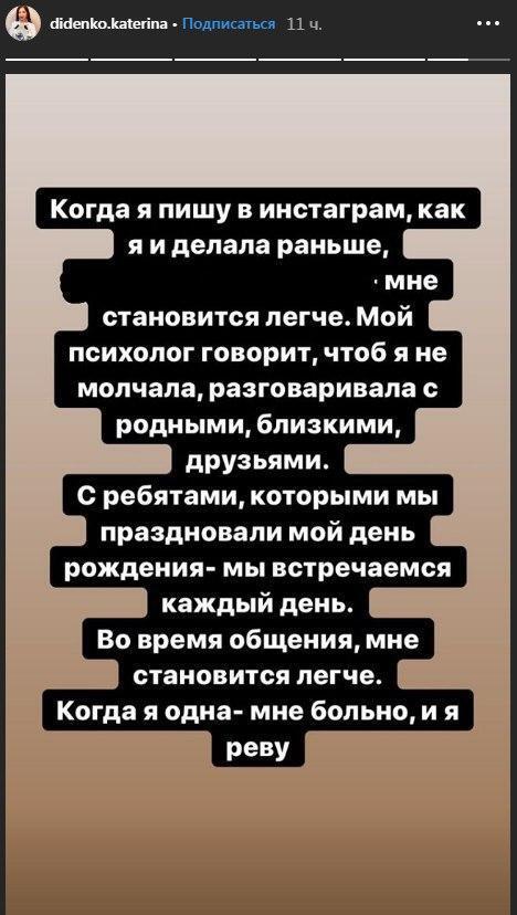 Блогерша Диденко оскандалилась постом о погибшем муже