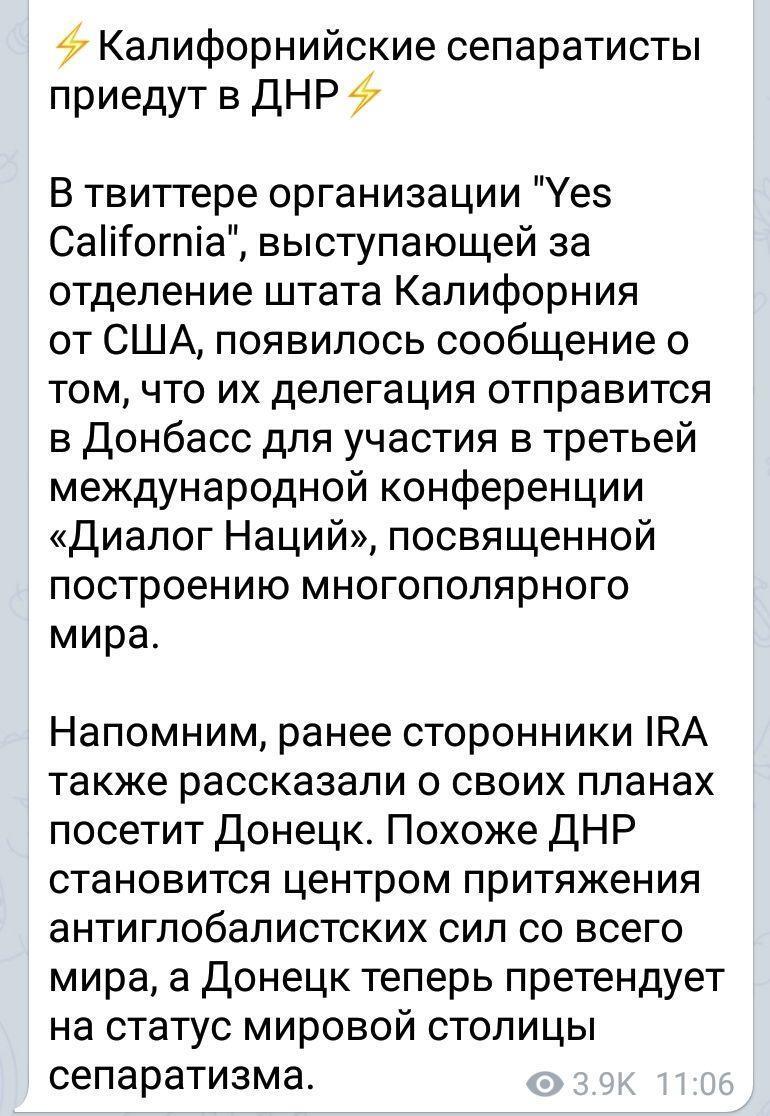 Информация пропагандистов о международном съезде сепаратистов в Донецке