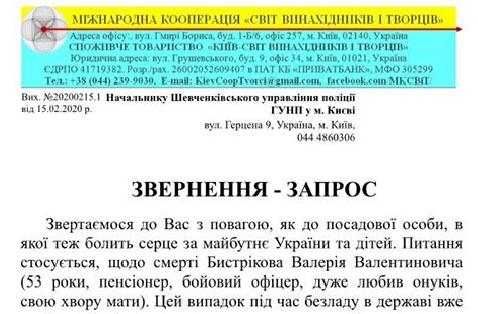 В Киеве после визитов коллекторов умер ветеран: звонили по ночам и угрожали