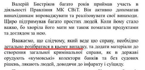 Друзья Валерия Быстрикова написали заявление в полицию