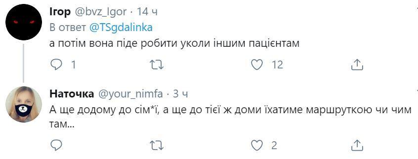 Українців розлютили умови утримання хворого на коронавірус
