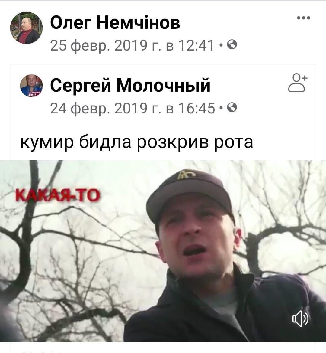 """Новый министр называл Зеленского """"слугой Кремля"""""""