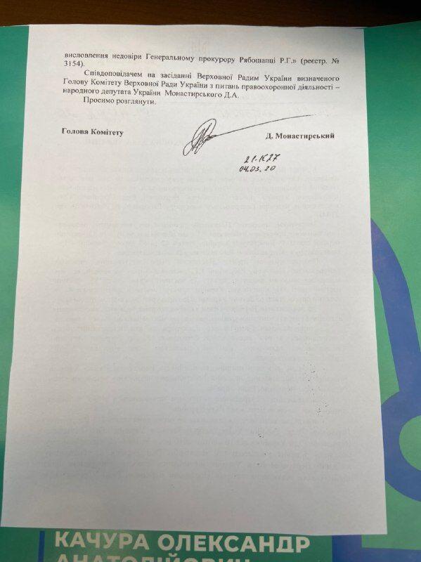 В Раде профильный комитет одобрил отставку Рябошапки