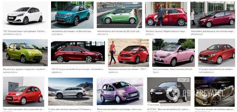 Поисковик действительно выдает множество красных и розовых машин. Многие из них – компактные городские авто с милым дизайном