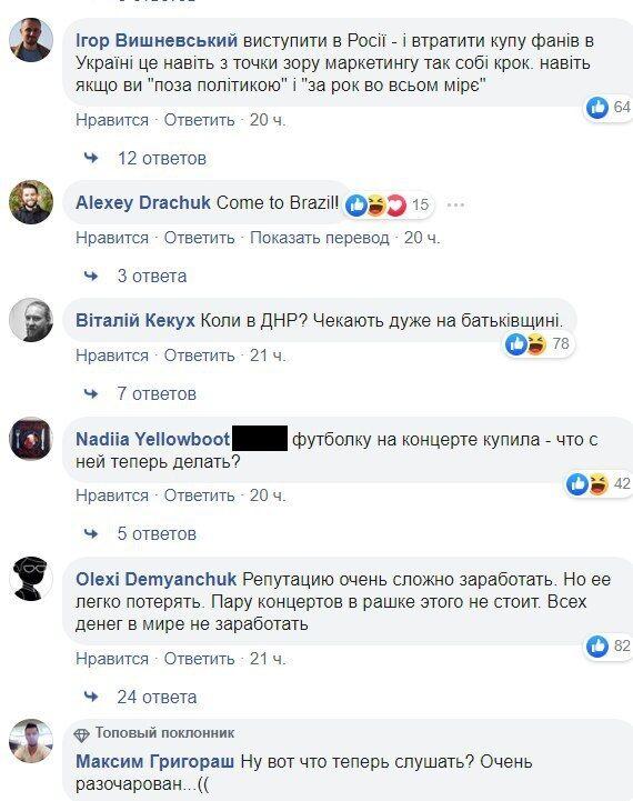 """""""Гроші не пахнуть?"""" Український гурт розгромили через любов до Росії"""