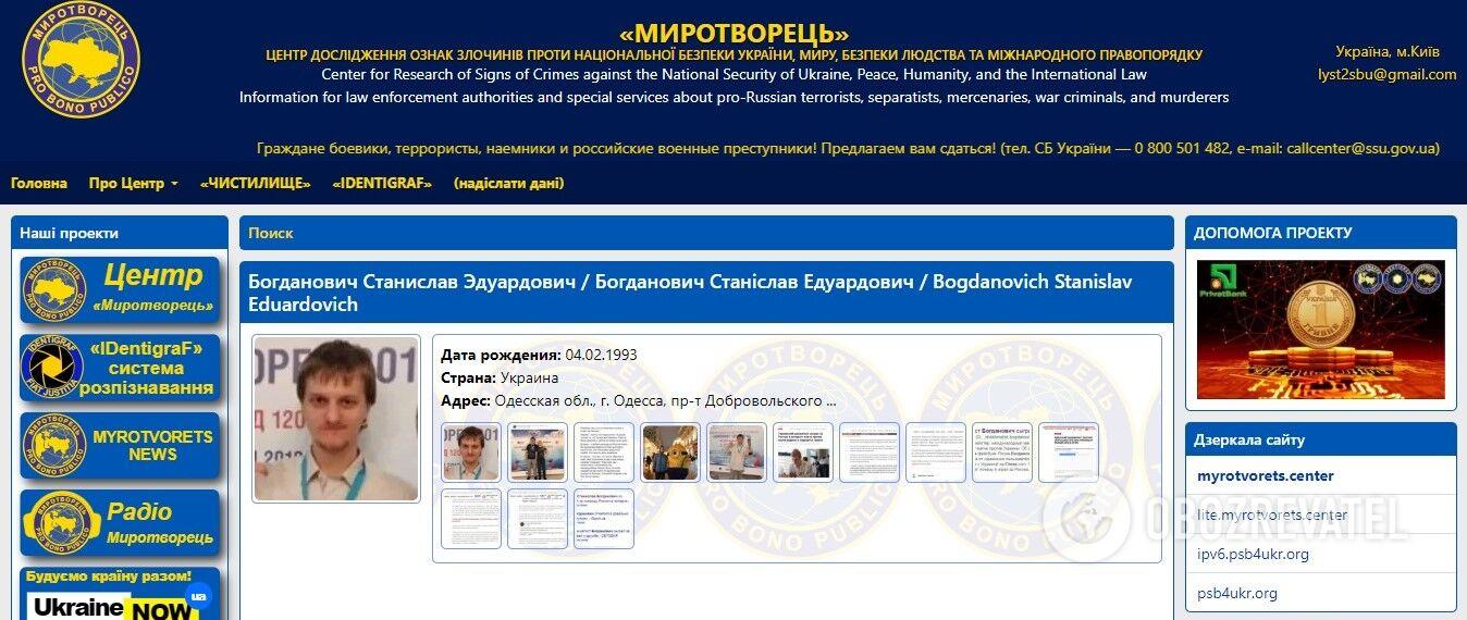"Станислав Богданович внесен в ""Миротворец"""