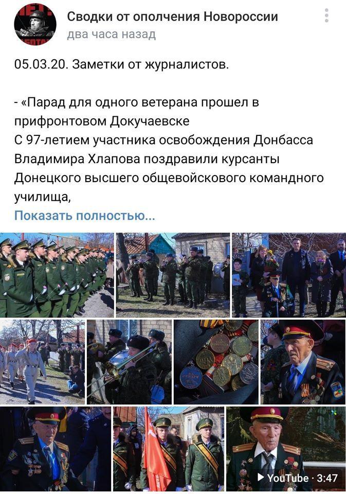 """Пропагандистский пост террористов """"ДНР"""""""