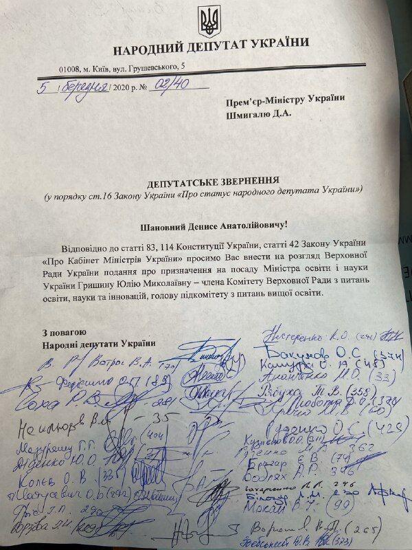 Документ з пропозицією на призначення Гришиної
