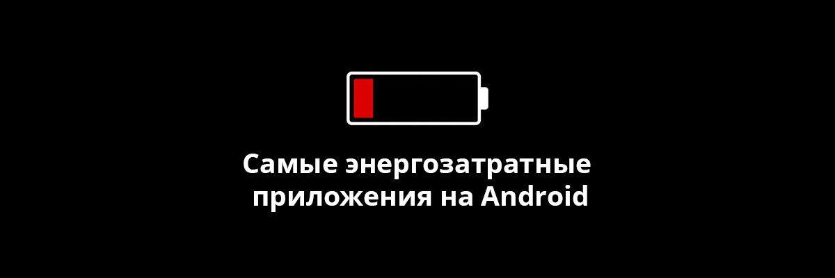 Они убивают смартфон: пять опасных приложений для телефона