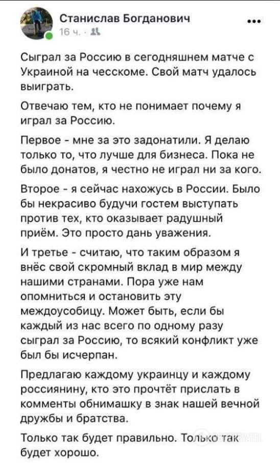 Станислав Богданович рассказал, почему играл против Украины