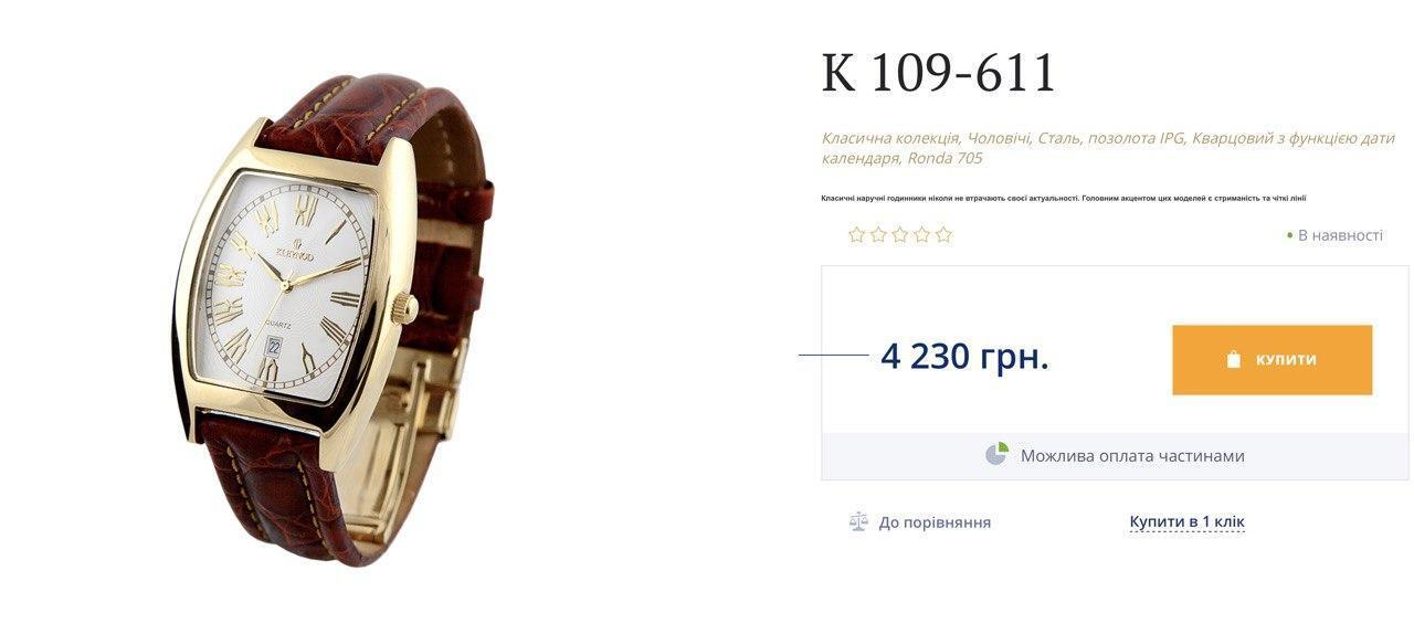 Годинник Kleynod, модель ref k 109-611