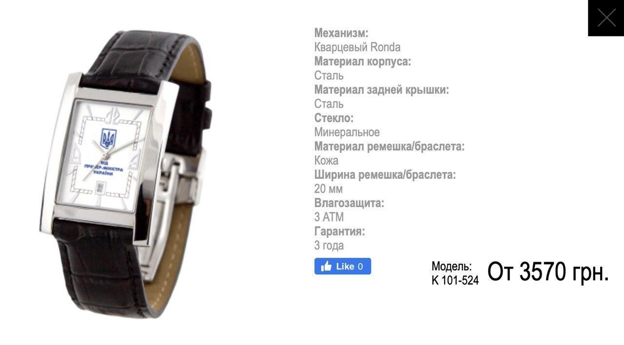 Часы Kleynod, модель ref k 109-611