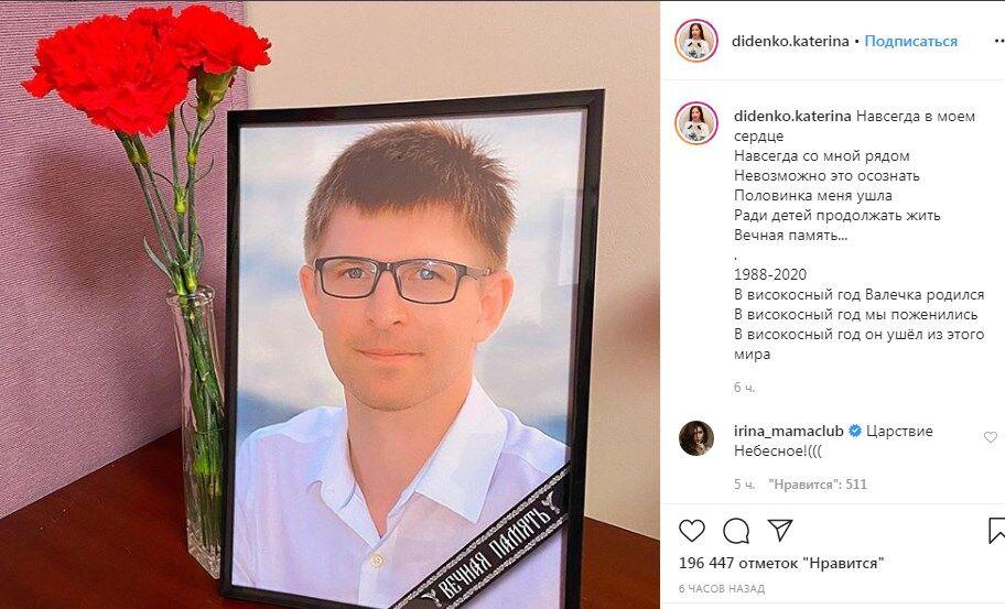 Погибших на вечеринке у Диденко похоронили: блогерша нашла мистический след