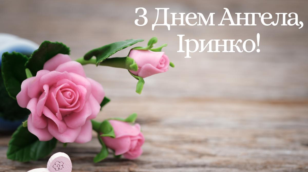 День ангела Ірини: найкращі привітання у віршах, листівках та відео -  Інформаційне агентство «Вголос»