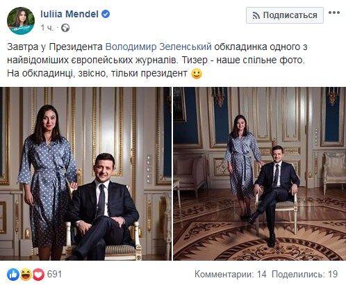 """""""Вторая леди страны?"""" Новое фото Зеленского вызвало шквал в соцсети"""