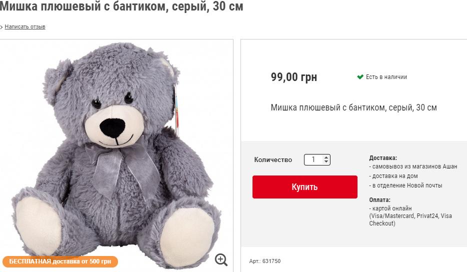 Усика попытались развести в Киеве