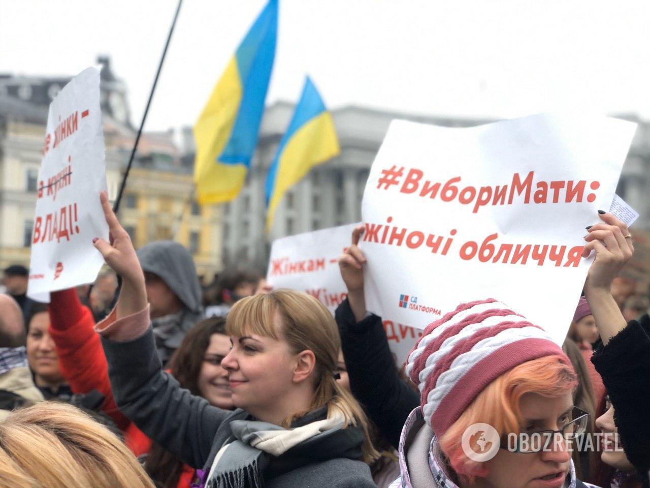 Марш женщин в Киеве