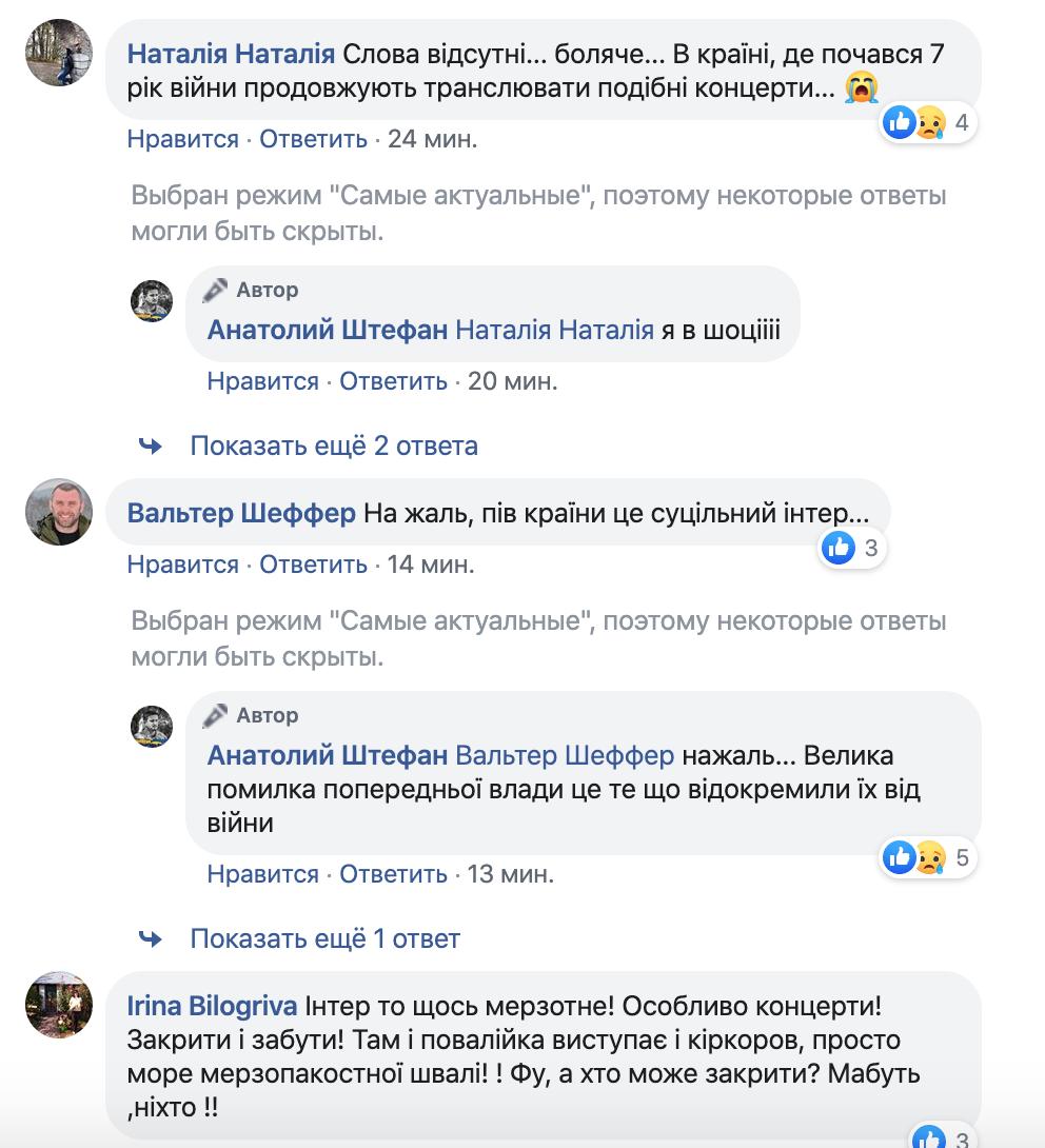 """""""Інтер"""" показав концерт із забороненими зірками РФ на 8 березня"""