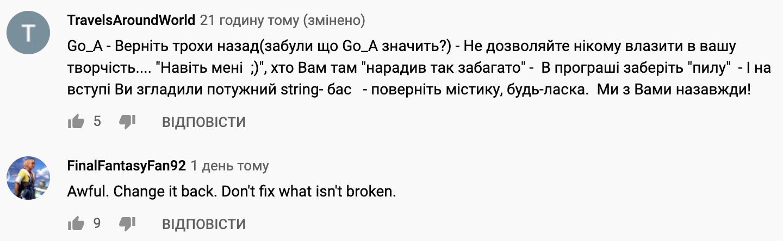 Go_A змінили пісню на Євробачення-2020: в мережі скандал