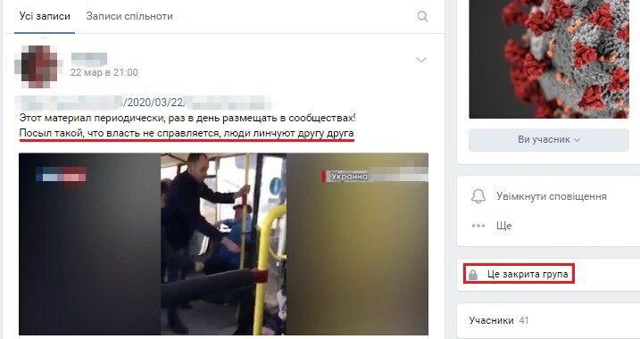 В Киеве разоблачили агитаторов, которые за деньги России распространяли фейки о коронавирусе