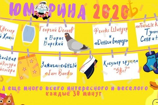 Программа онлайн-Юморины в Одессе