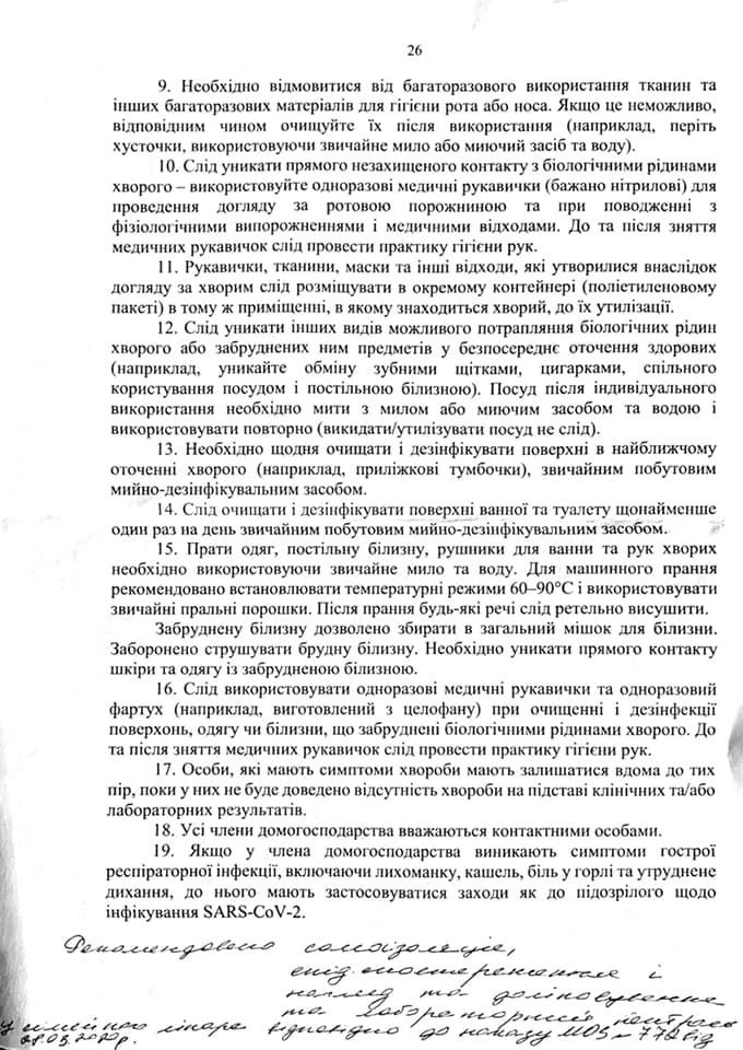 """""""Вирус во мне"""": жителя Житомира выписали из больницы домой с COVID-19"""
