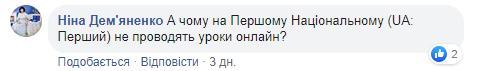 """А МОН в курсе?"" Уроки онлайн со ""слугами"" Зеленского разозлили украинцев"