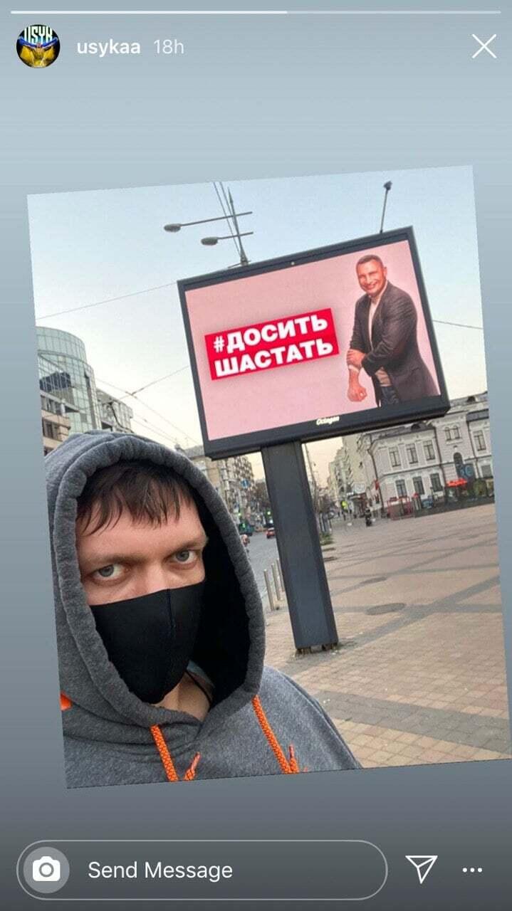 Усик, отрицавший опасность коронавируса, выложил неожиданное фото с улицы