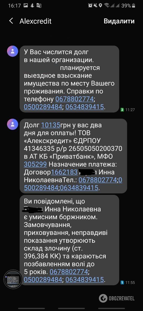 З українців вимагають заплатити чужі борги: розкрито схеми