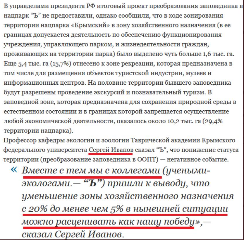 Новости Крымнаша. К берегам Крыма снова вернулось дер*мо