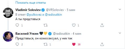 Уткин высмеял Соловьева, придумав пропагандисту оскорбительное прозвище