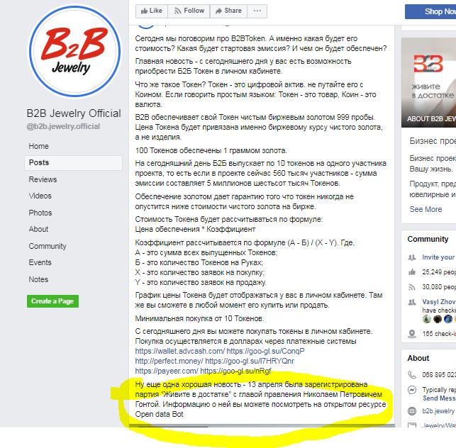 """В Україні """"фінансова піраміда"""" B2B Jewelry заявила про створення власної партії"""