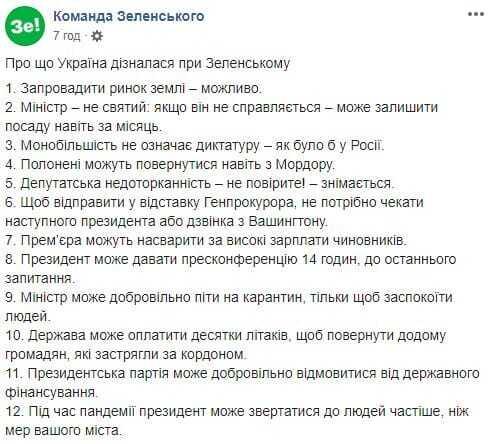 """Годовой отчет """"команды Зеленского"""": президент действительно есть в Украине?"""
