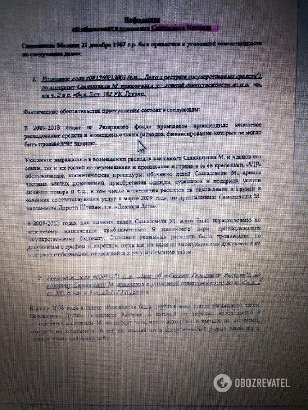 Зрадник Батьківщини і нев'їзний у Грузію: топ фактів, які українцям варто знати про Саакашвілі