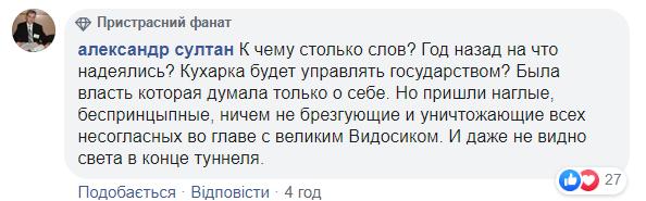 """Комментарии читателей """"Обозревателя"""""""