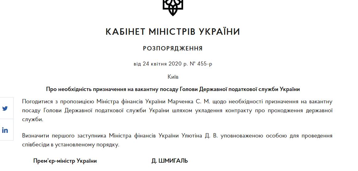Кабмин назначит на должность главного налоговика Алексея Любченко – источник