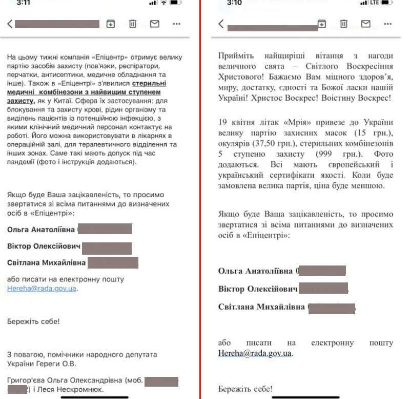 Письма от Гереги депутатам