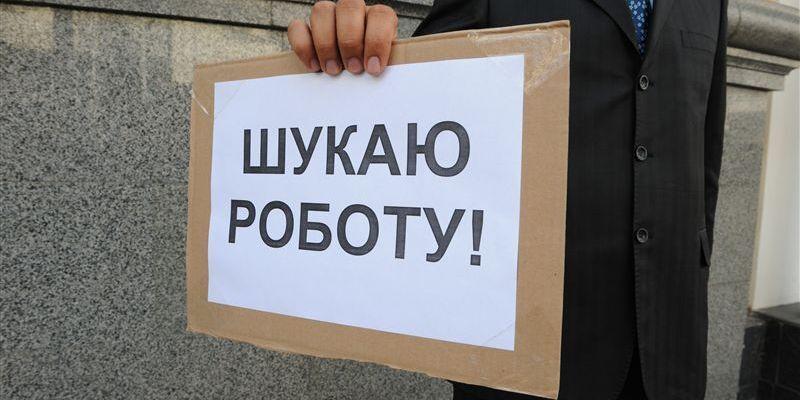 Українцям загрожує масове безробіття через коронавірус: що чекає на ринок праці
