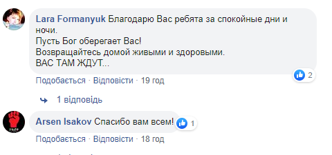 """""""Оставайтесь дома! Мы прикроем!"""" ВСУ трогательно обратились к украинцам"""