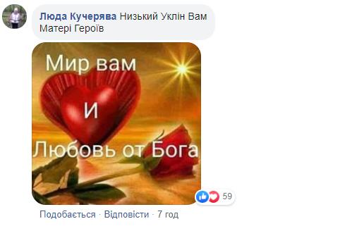 Людмила Хомчук потеряла сына на Донбассе