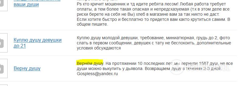 """""""Куплю душу і дітей!"""" Як українців розводять у мережі на продаж """"найголовнішого органу"""""""