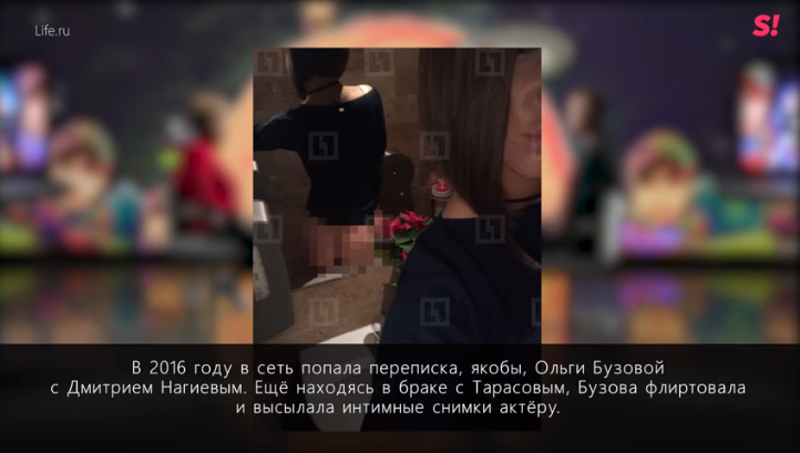 Нагиев Слил Фото Бузовой